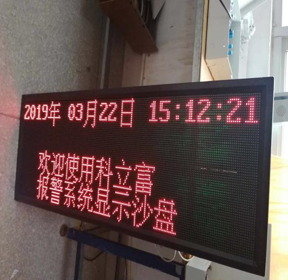 LED一键报警信息显示屏